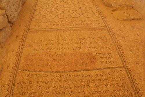 Advertencia en el mosaico del suelo de la sinagoga de Ein Gedi