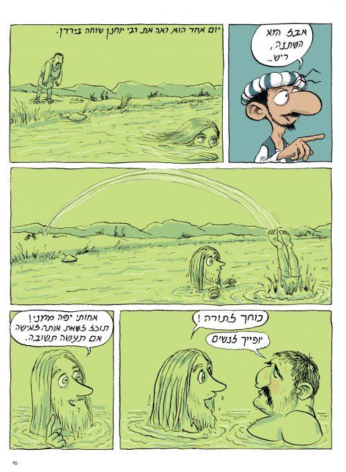 Comics de Baba sobre Reish Lakish